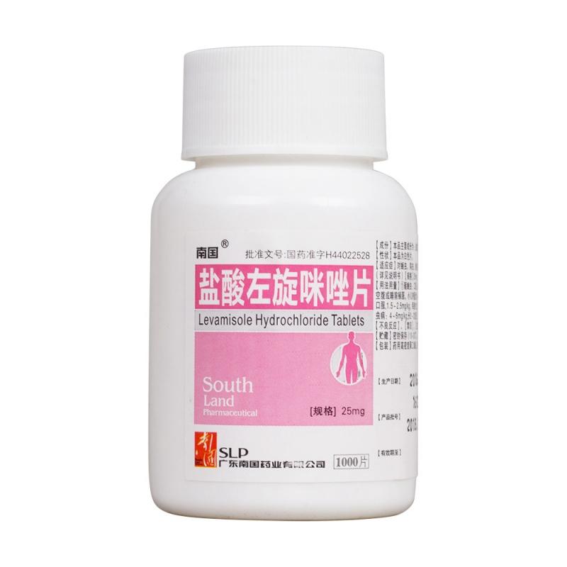 盐酸左旋咪唑片(南国)