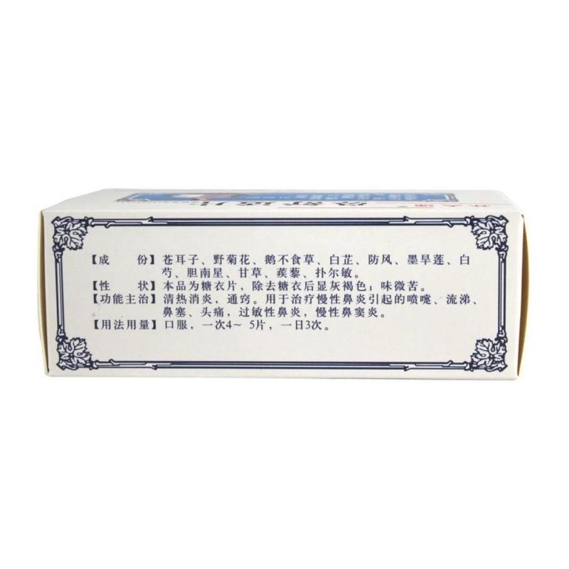 鼻舒适片(林大通)