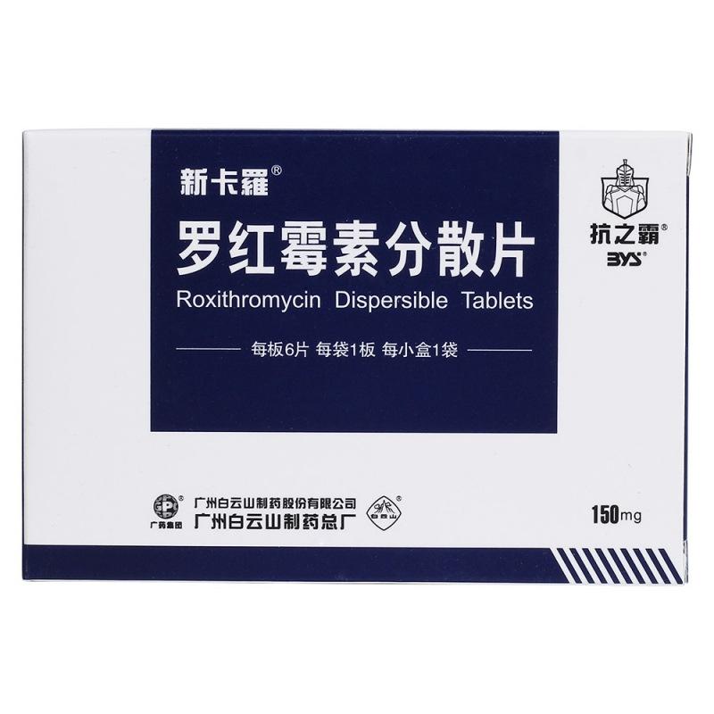 罗红霉素分散片(新卡羅)
