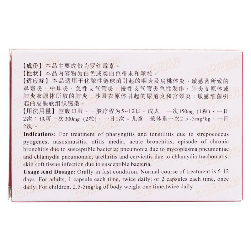罗红霉素胶囊(赛乐林)