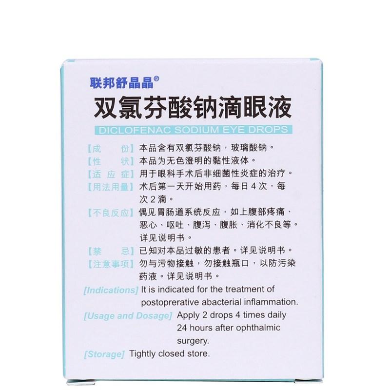 双氯芬酸钠滴眼液(联邦舒晶晶)