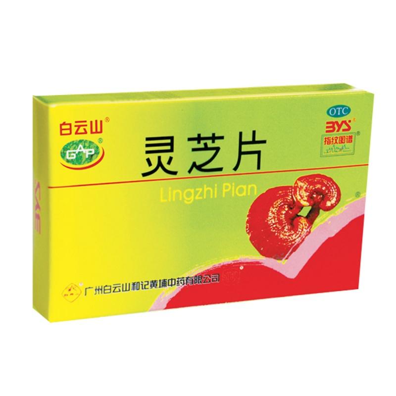 灵芝片(白云山)