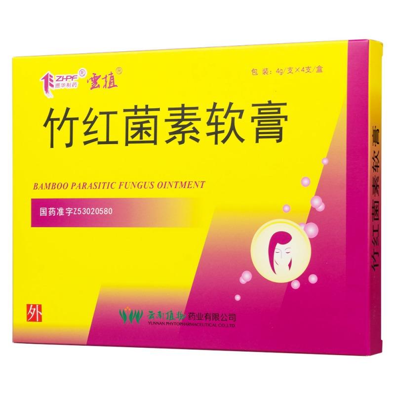 竹红菌素软膏(振华制药)