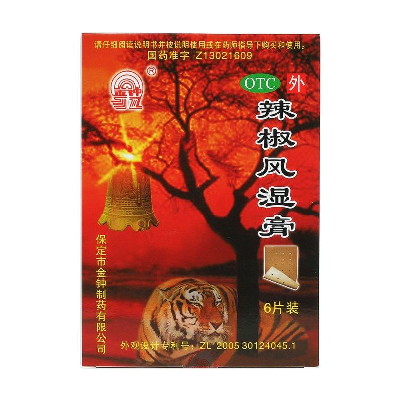 辣椒风湿膏(金钟)