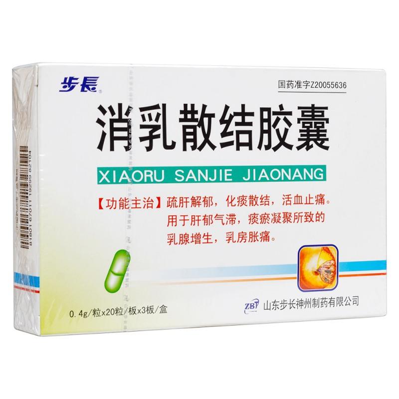 消乳散结胶囊(步长)