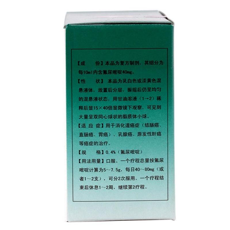 复方氟尿嘧啶口服液(三顺)