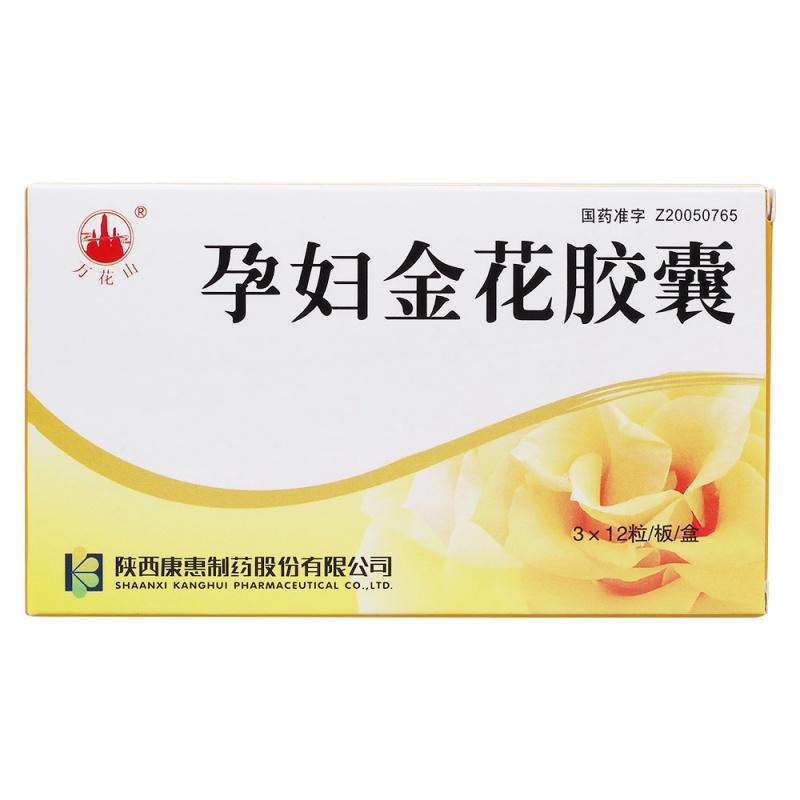 孕妇金花胶囊(百氏福)