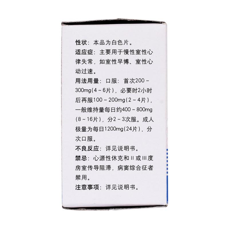 盐酸美西律片(信谊)