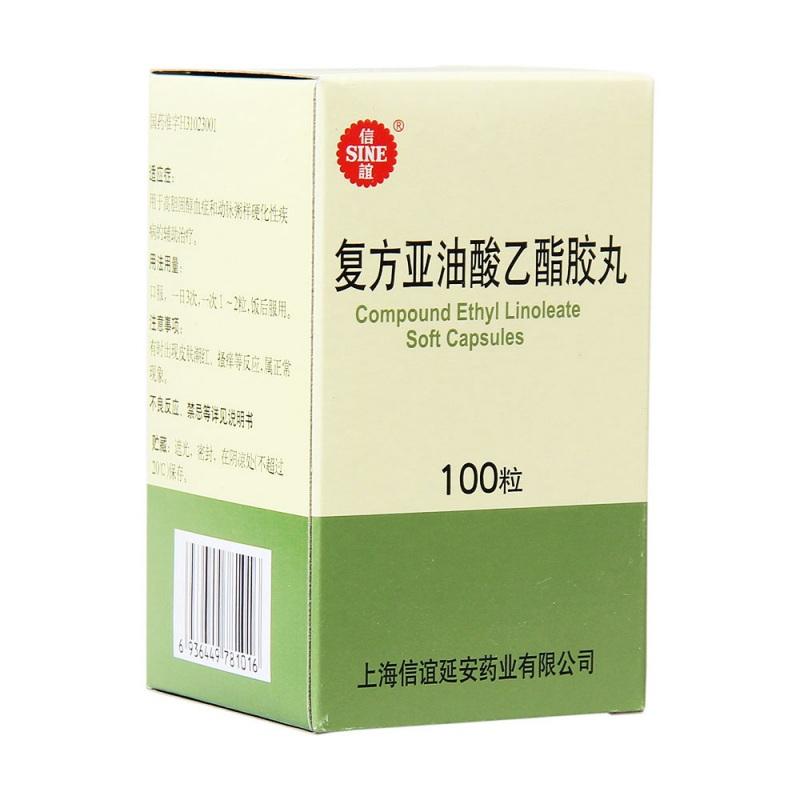 复方亚油酸乙酯胶丸(信谊)