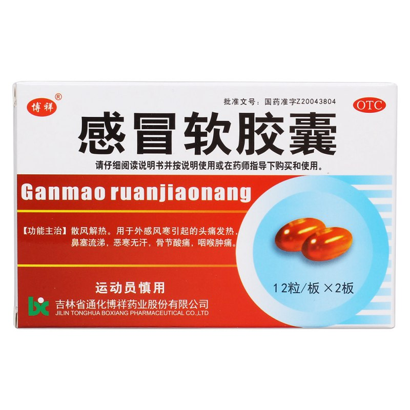 感冒软胶囊(博祥)