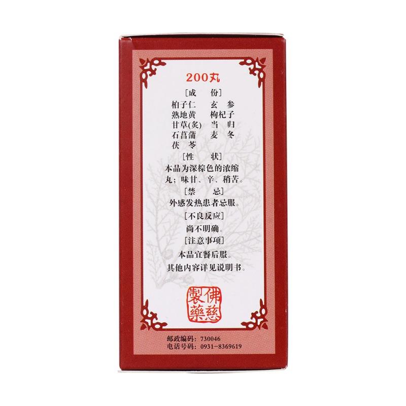 柏子滋心丸(浓缩丸)(柏子滋心丸(佛慈)
