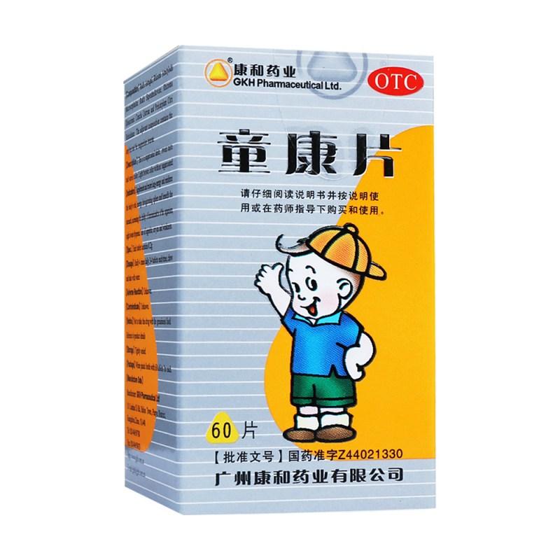 童康片(康和药业)