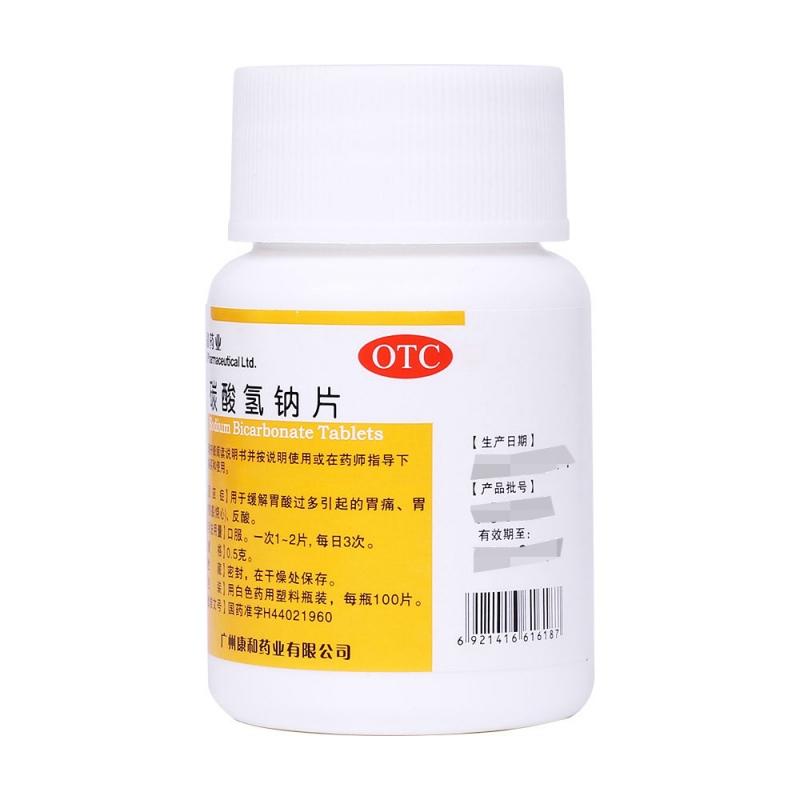 碳酸氢钠片(康和药业)