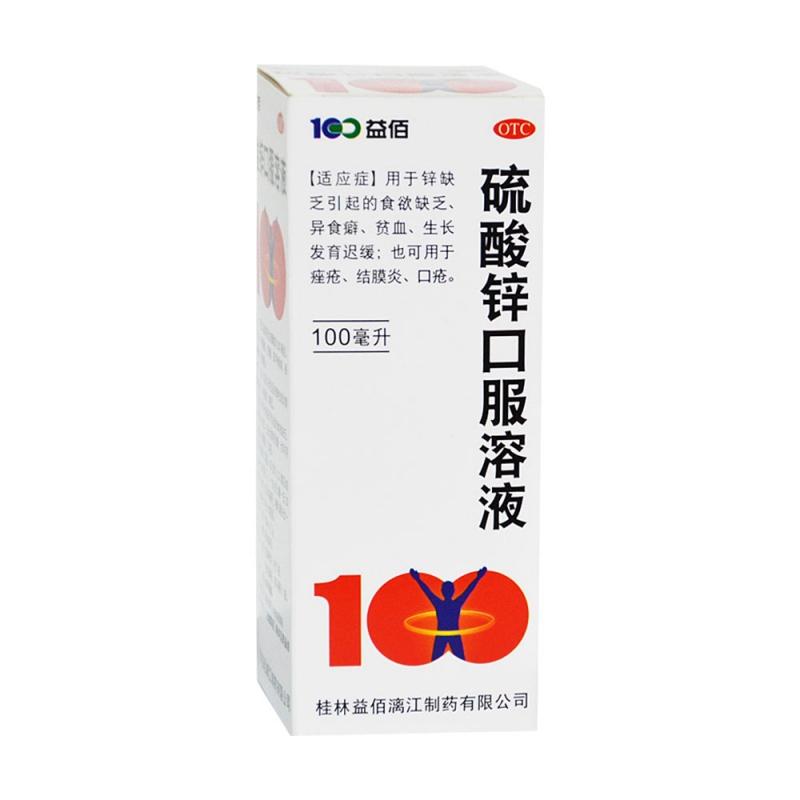 硫酸锌口服溶液