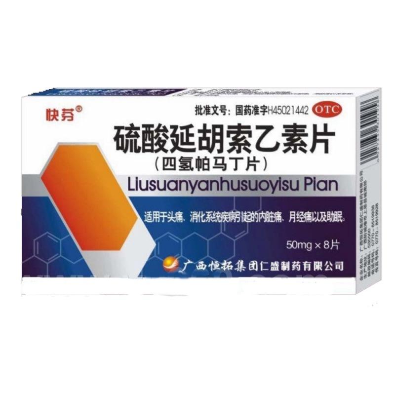 硫酸延胡索乙素片(快芬)