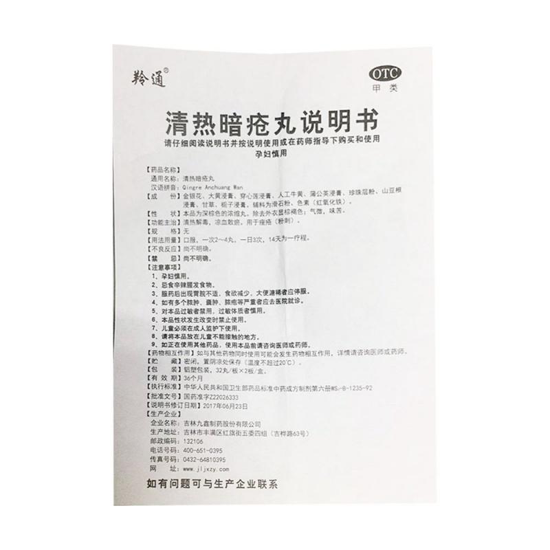 清热暗疮丸(九鑫)