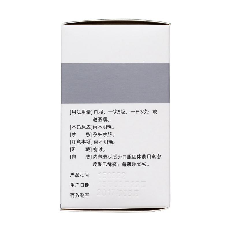 天芝草胶囊(欣康艾)