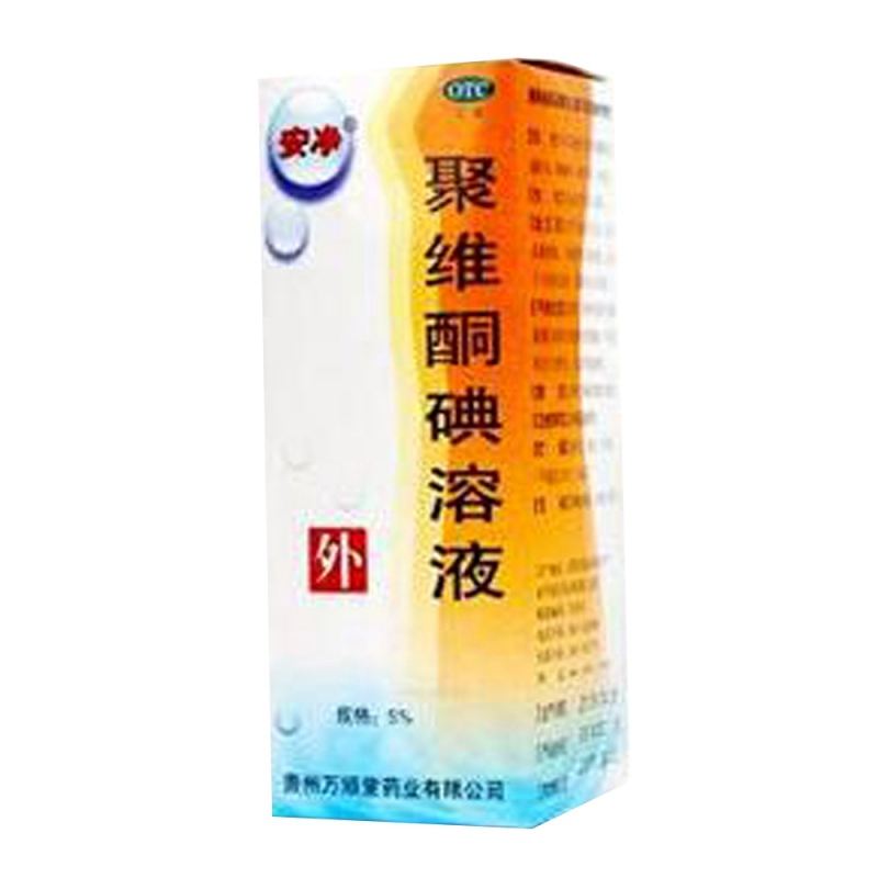 聚维酮碘溶液