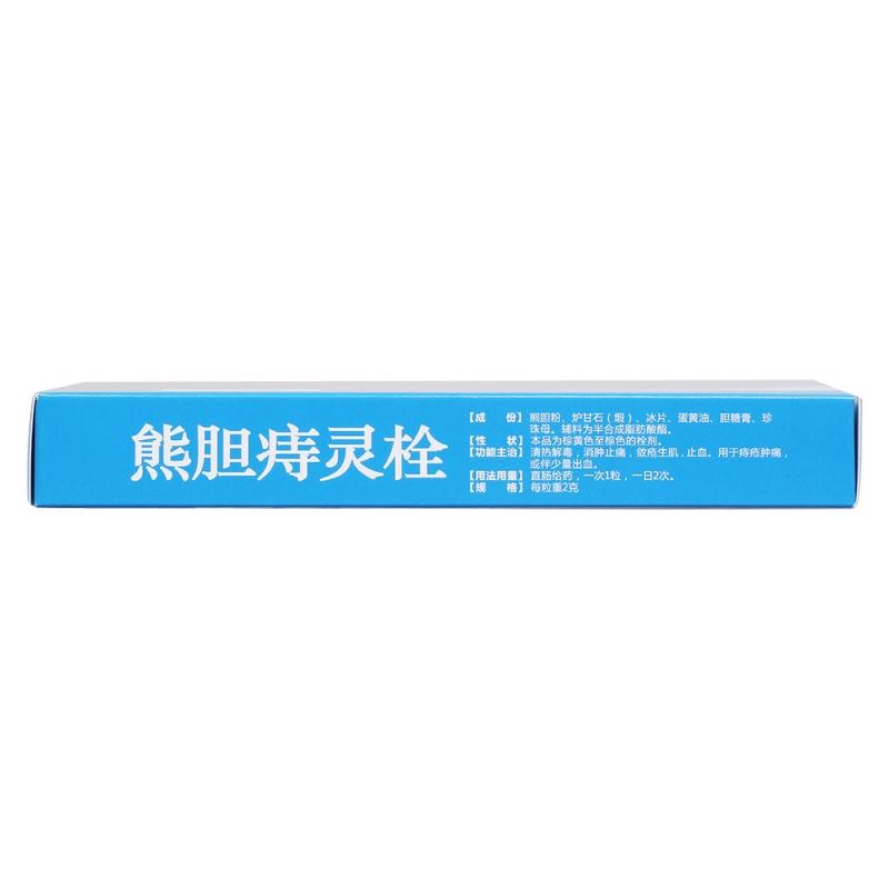 熊胆痔灵栓(中泰)