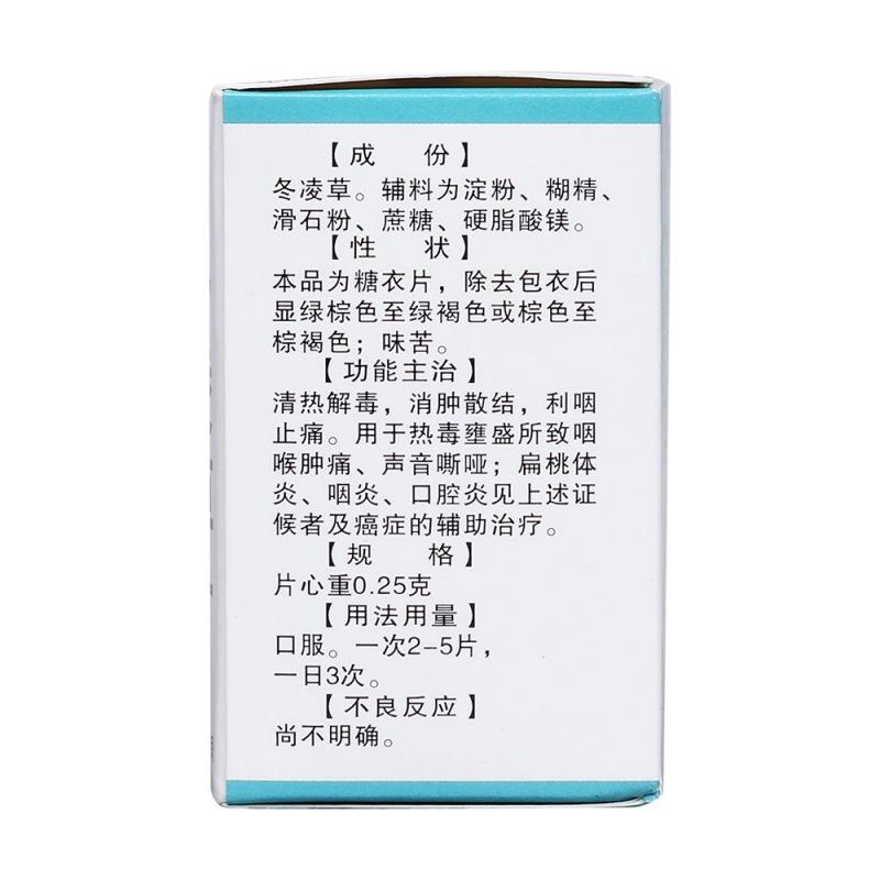 冬凌草片(安灯)