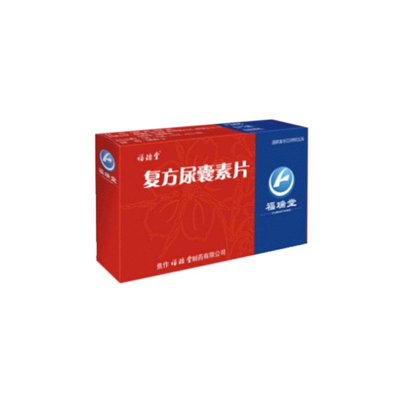复方尿囊素片(福瑞堂)