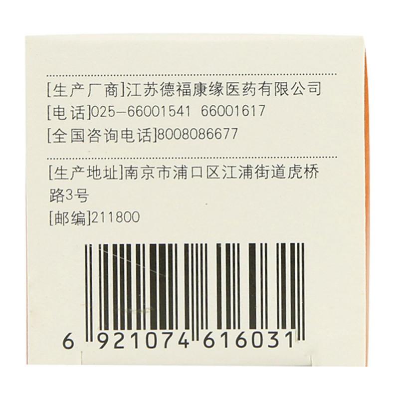 六味地黄软胶囊(康缘)
