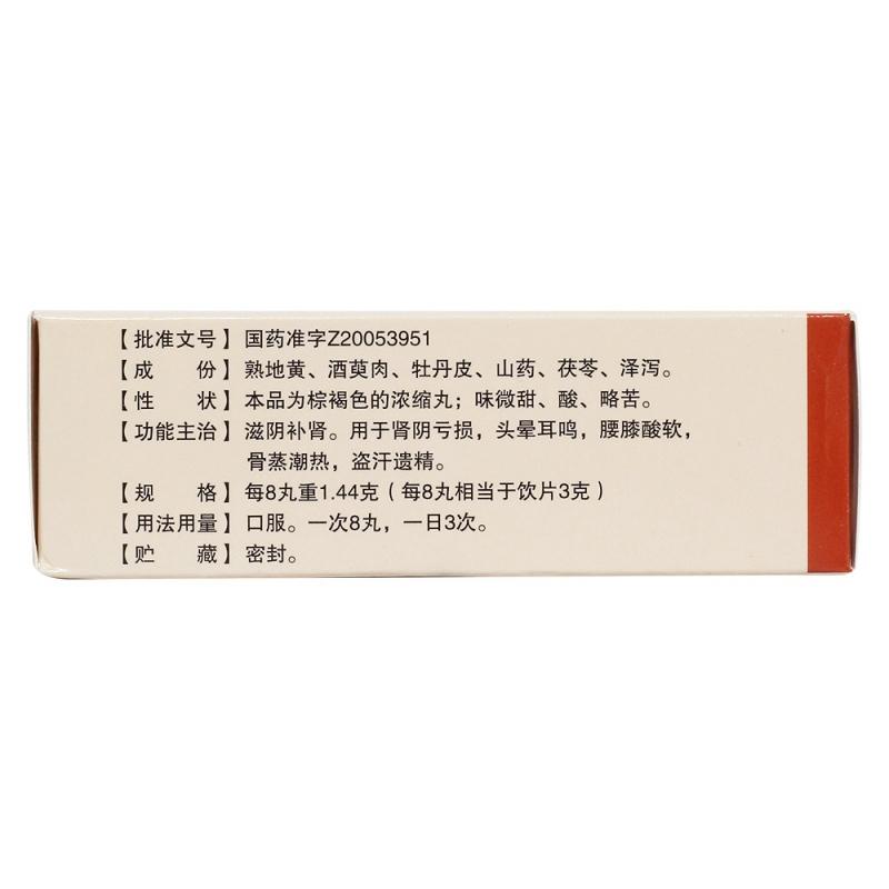 六味地黄丸(浓缩丸)(葵花)