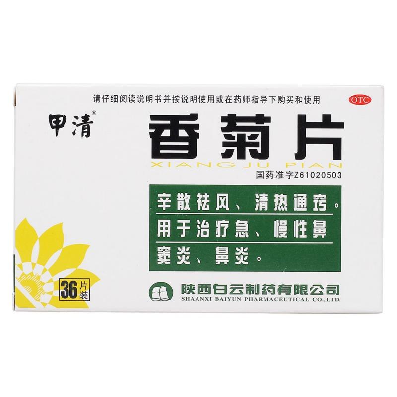 香菊片(甲清)