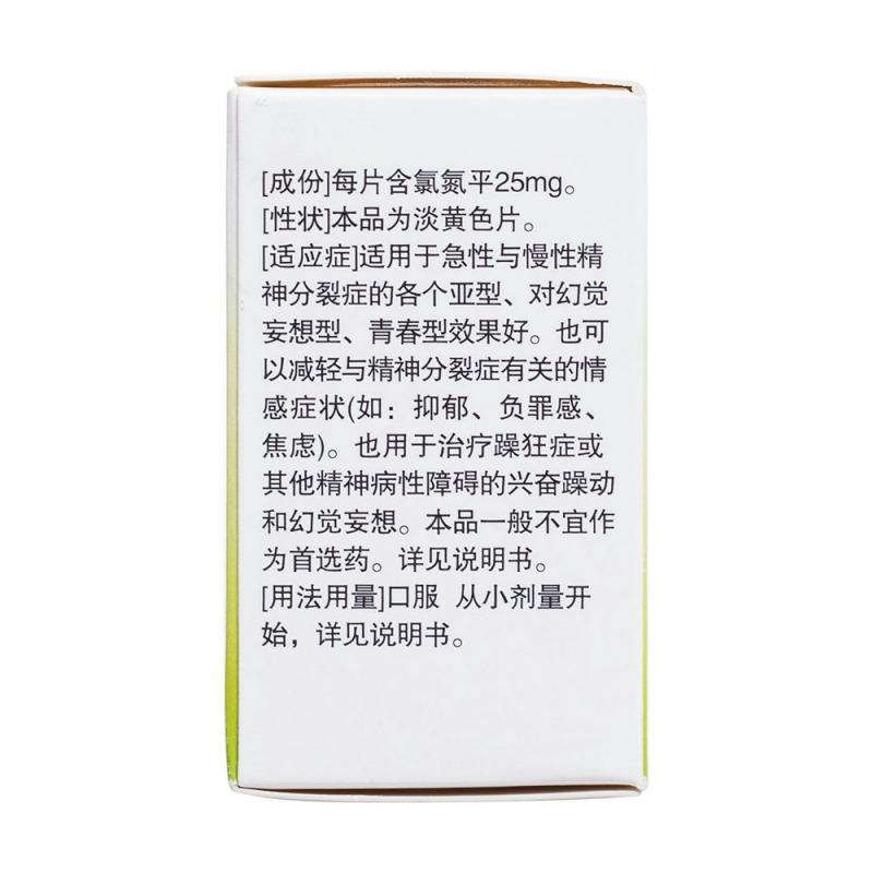 氯氮平片(信谊)