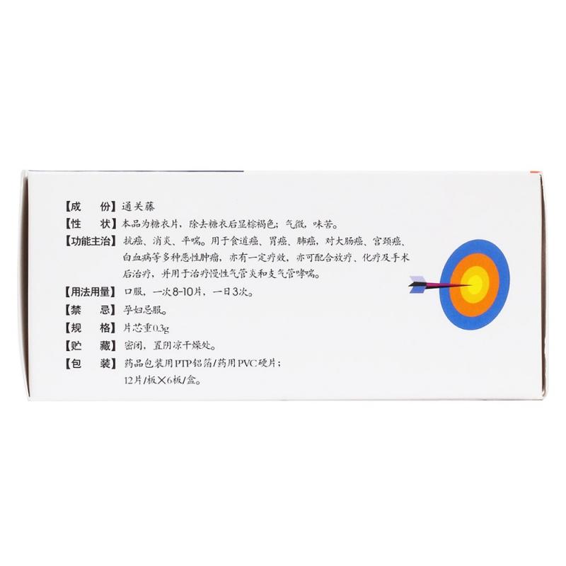 消癌平片(胜艾仙)