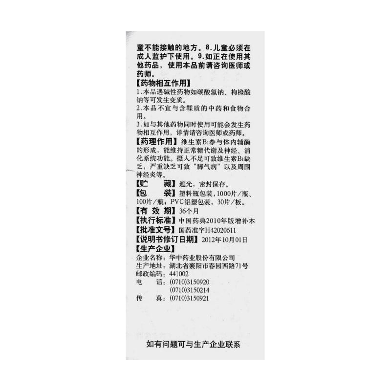 维生素B1片(维福佳)