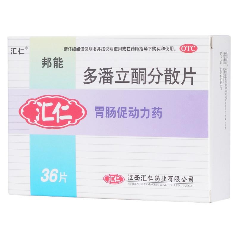 多潘立酮分散片(邦能)