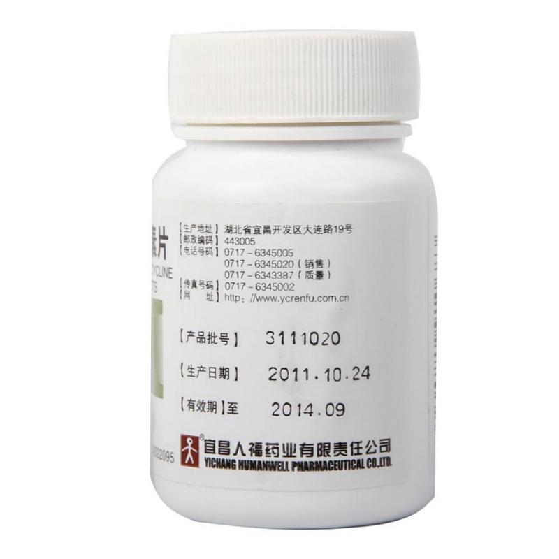 土霉素片(人福)