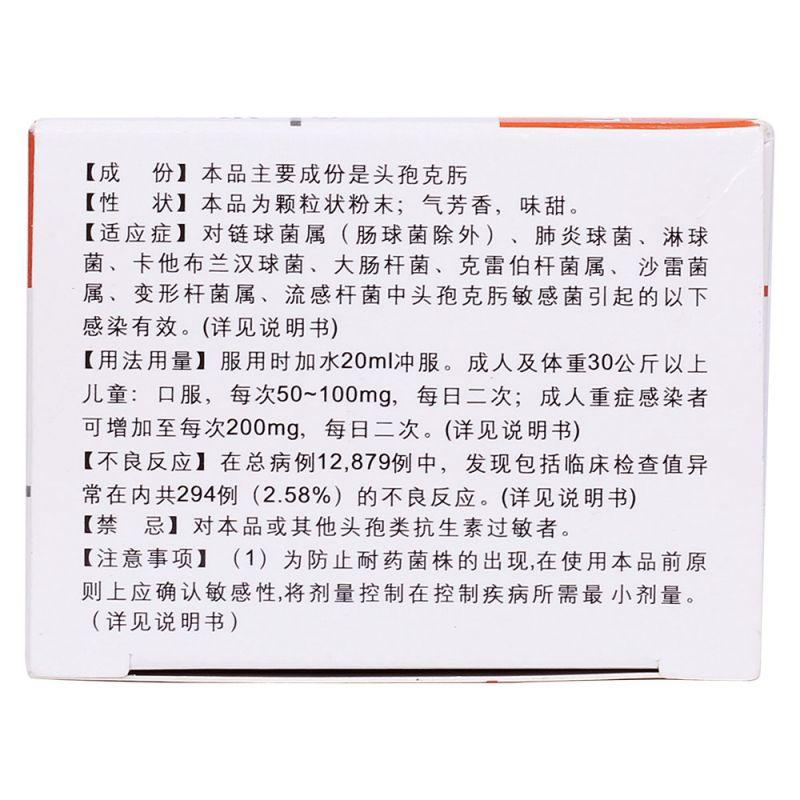头孢克肟干混悬剂(立健克)