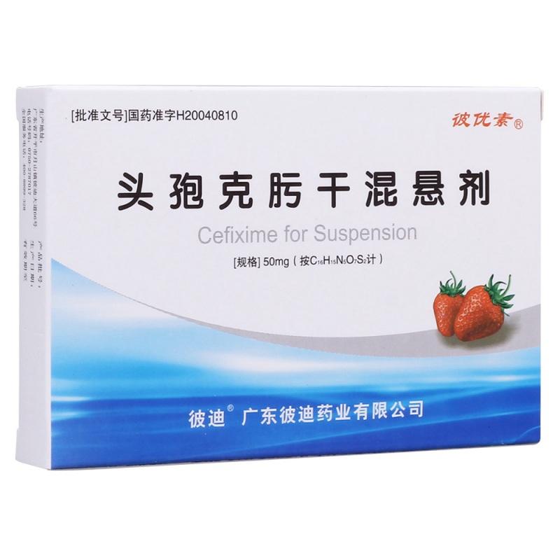 头孢克肟干混悬剂(彼优素)
