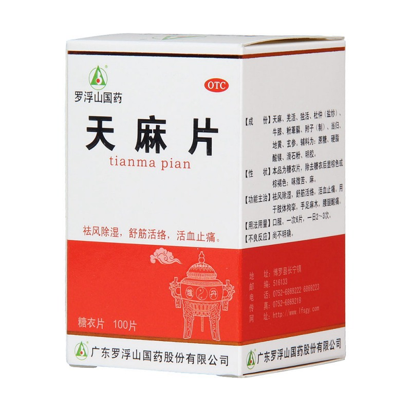天麻片(罗浮山国药)