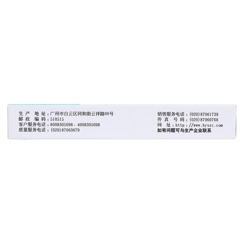羧甲司坦片(霸灵)