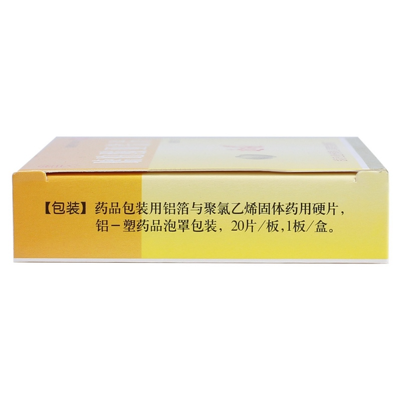 琥珀酸亚铁片(速力菲)