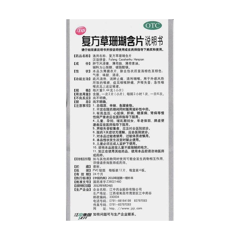 复方草珊瑚含片(江中)