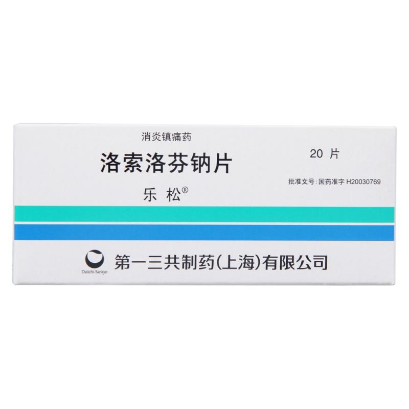 洛索洛芬钠片(乐松)