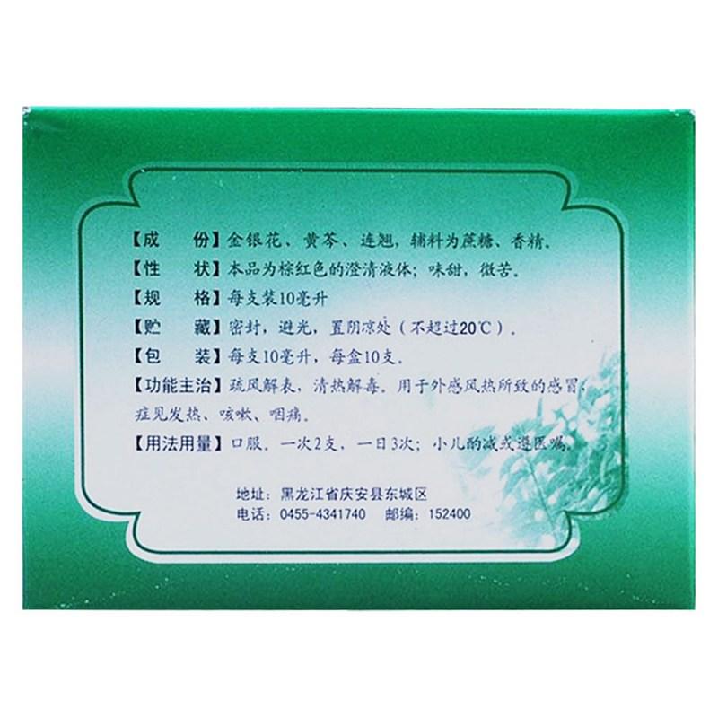 双黄连口服液(黑龙江)