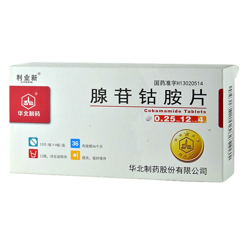 腺苷钴胺片(华北制药)