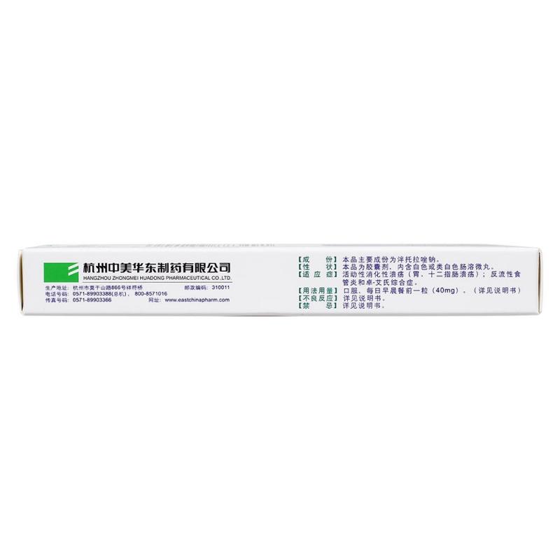 泮托拉唑钠肠溶胶囊(泮立苏)
