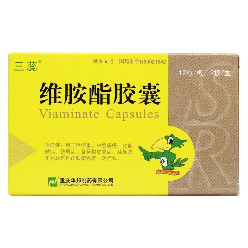 维胺酯胶囊(三蕊)