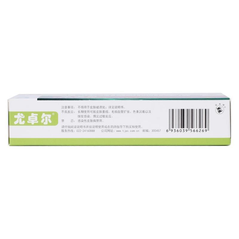 丁酸氢化可的松乳膏(尤卓尔)
