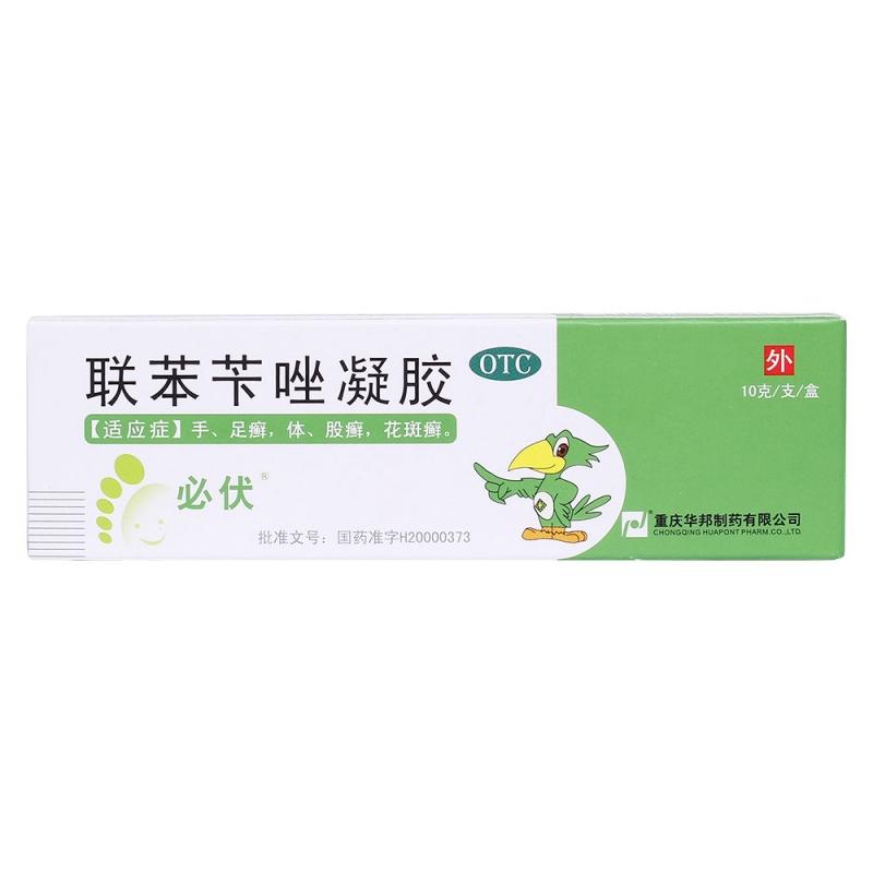联苯苄唑凝胶(必伏)