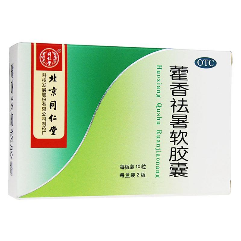 藿香祛暑软胶囊(同仁堂)