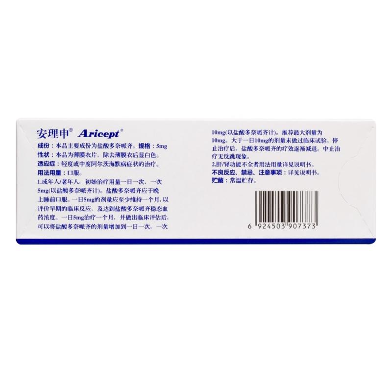 盐酸多奈哌齐片(安理申)
