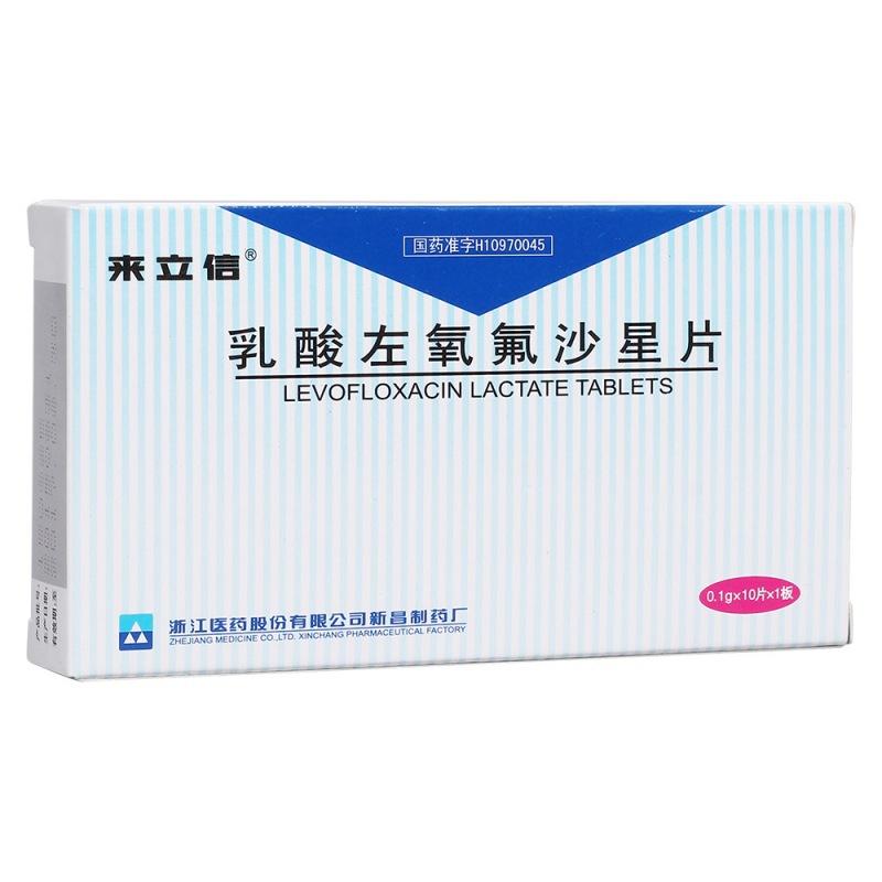 乳酸左氧氟沙星片(来立信)