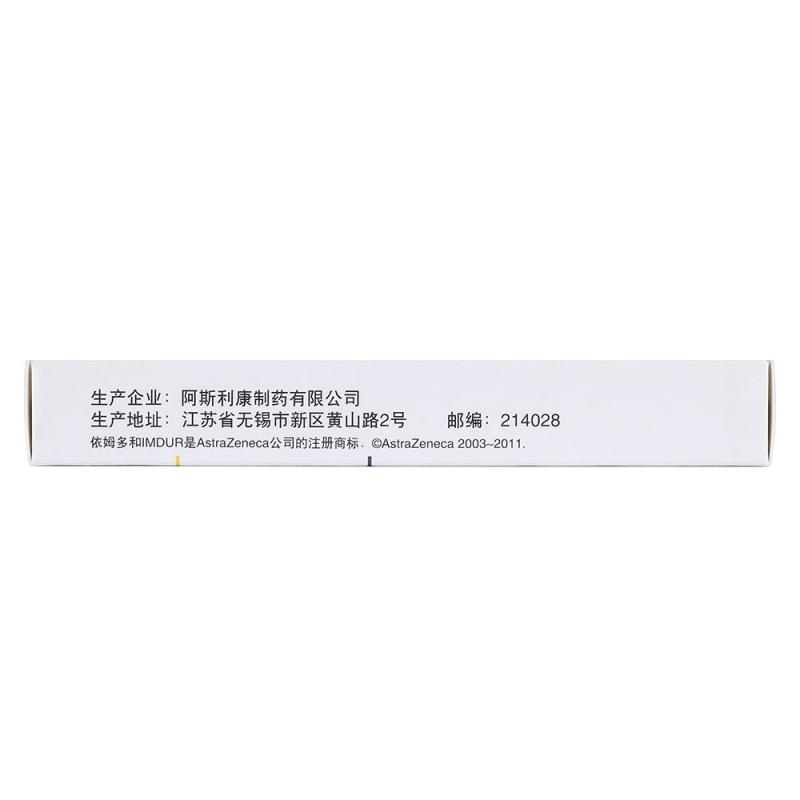 单硝酸异山梨酯缓释片(依姆多)